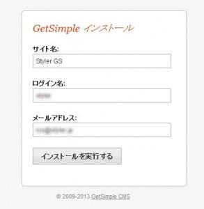 getsimple003
